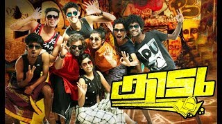 Kidu Full Movie #Malayalam Comedy Movies #Latest Malayalam Full Movie #New Malayalam Full Movie 2019