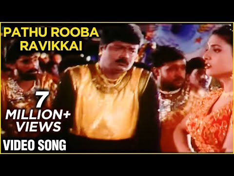 pathu rooba ravikkai song lyrics