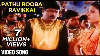 Pathu Rooba Ravikkai Video Song | En Aasai Rasave | Sivaji Ganesan, Murali | Deva