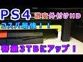 PS4に激安外付けHDDで容量3.0TB!!【モルダーレビュー】