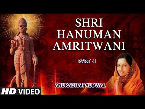 SHRI HANUMAN AMRITWANI IN PARTS Part 4 by ANURADHA PAUDWAL I Full Video Song