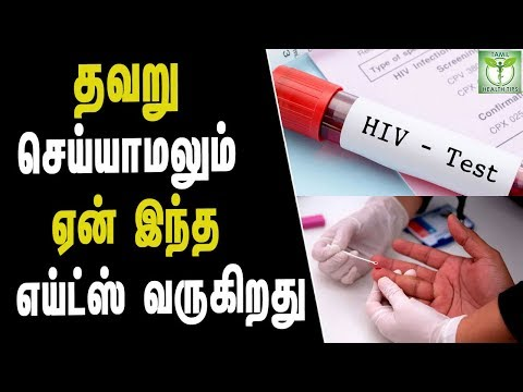 Signs and Symptoms of Hiv And Aids - Tamil Health & Beauty Tips