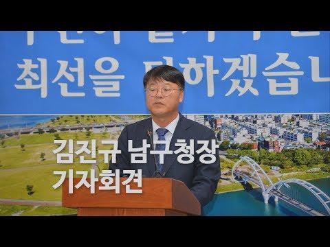 김진규 울산시 남구청장 기자회견