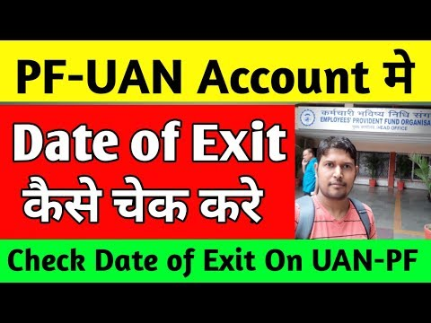 How to check Date of Exit on UAN/PF Account | Check Date of exit on UAN Account |Date of exit on UAN