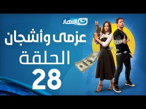Azmi We Ashgan Series - Episode 28   مسلسل عزمي و أشجان - الحلقة 28 الثامنة والعشرون