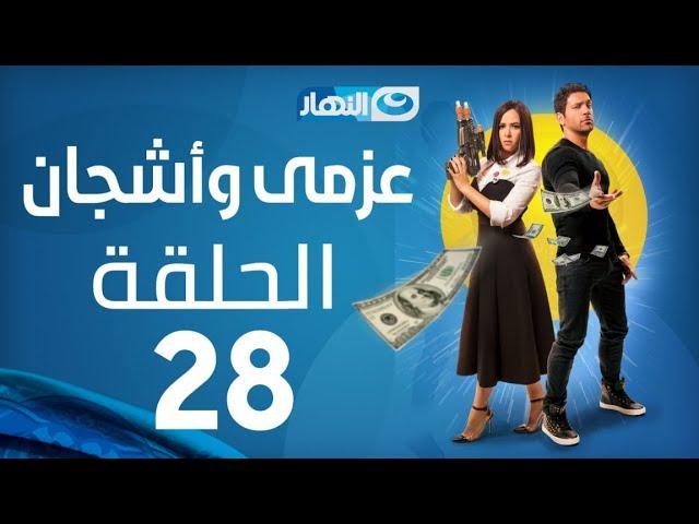 Azmi We Ashgan Series - Episode 28   ????? ???? ? ????? - ?????? 28 ??????? ????????