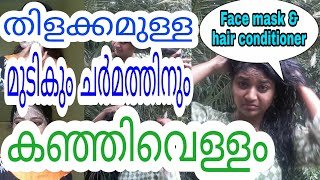 Face mask & Shampoo/Conditioner Using Rice Water||100% Natural ingredients||silky smooth hair||Unni