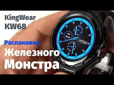 KingWear KW68 мощные железные надежные Smart Watch
