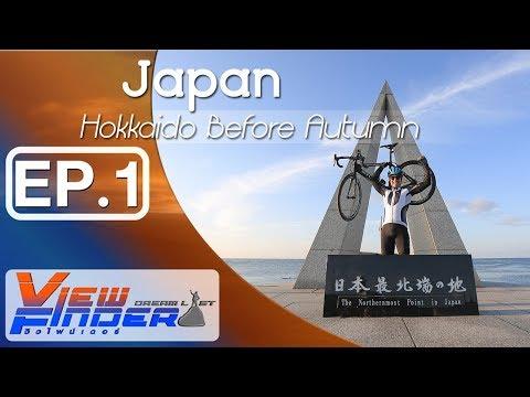 Viewfinder Dreamlist ตอน Hokkaido Before Autumn EP.1
