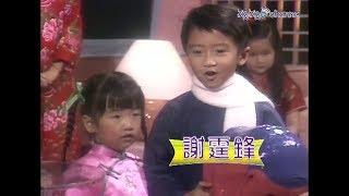 TVB_【大台寶藏】小霆鋒、小天明帶領星二代鬼馬賀年