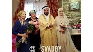 Свадьба Арабского Шейха и Дагестанки