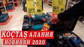 Гипермаркет Koçtaş  в Алании. Новинки 2020! Стройка, ремонт, садоводство, декор