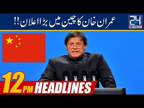 PM Imran Khan Makes Pakistan Proud | 12:00pm News Headlines | 26 April 2019 | 24 News HD