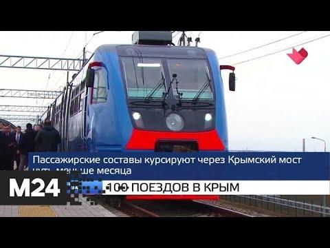 """""""Москва и мир"""": новая дорога и 100 поездов в Крым - Москва 24"""