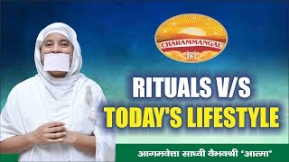 RITUALS V/S TODAY'S LIFESTYLE ||12-8-18||Open Session For Youth||JITO,PuneChapter||VAIBHAVSHRIJiMs