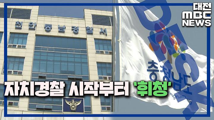 자치경찰위원장 파출소서 소란? 출범식 연기/대전MBC