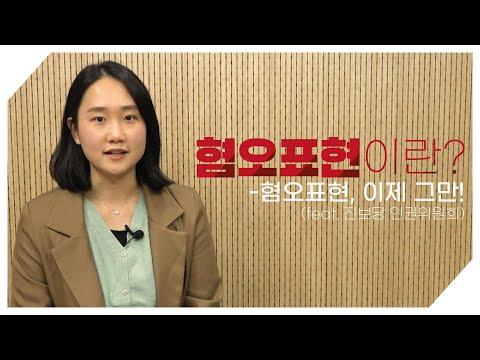 [진보당 인권위원회] 혐오표현, 이제그만! | 1.혐오표현이란?