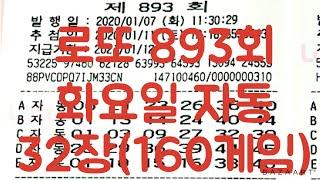로또 893회 화요일 자동사진 32장(160게임)