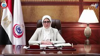 بيان د. هالة زايد وزيرة الصحة بشأن مستجدات فيروس كورونا