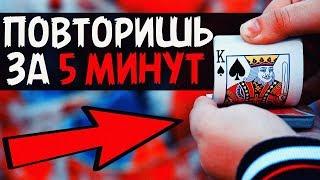 ФОКУС С КАРТАМИ который ТЫ ВЫУЧИШЬ за 5 МИНУТ / ОБУЧЕНИЕ