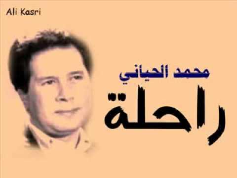 ©  Mohamed el Hayani Ra7ela  وانت بعييدة