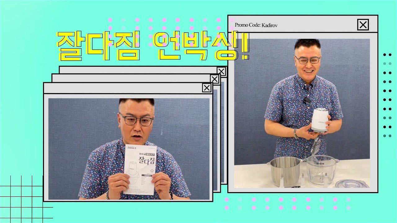 [unboxing] 자이글 멀티다지기 잘다짐 언박싱!