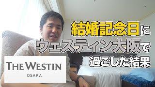 ウェスティン大阪 宿泊レビュー。結婚記念日に泊まってみた結果…