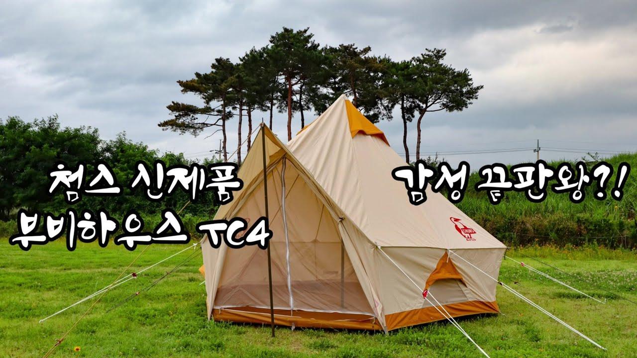 감성캠핑으로 딱! 신상 면 티피 텐트 / 첨스 부비하우스 TC4 언박싱 리뷰 / Chums Booby house tent tc4