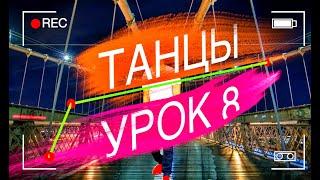 Уроки танцев 8. Обучение танца онлайн. Music: Jason Derulo, Nicki Minaj, Ty Dolla $ign - Swalla
