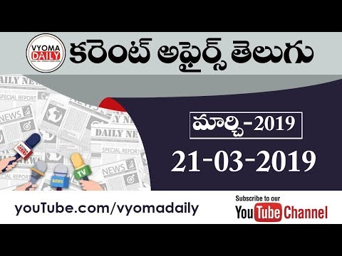 Telugu Current Affairs 21 March 2019  | AP , TS Daily Current Affairs 2019 in Telugu