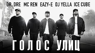 Голос Улиц - Русский HD Трейлер 2015