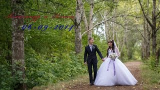 Александр и Алина. Свадебный Клип. +79533834676 #Свадьба #клип #Каменск-Уральский