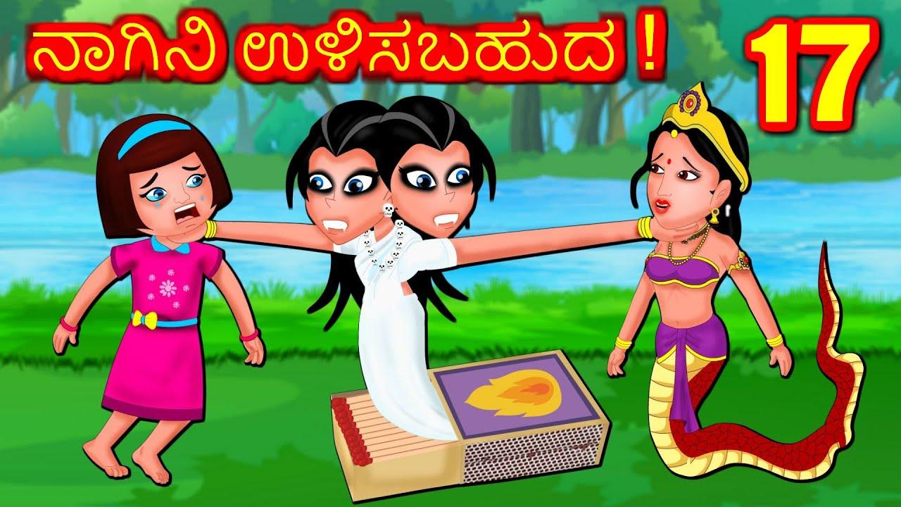 ನಾಗಿನಿ  ಉಳಿಸಬಹುದ Episode -17 | Kannada moral Stories- Bedtime stories - kannada Stories- Fairytales