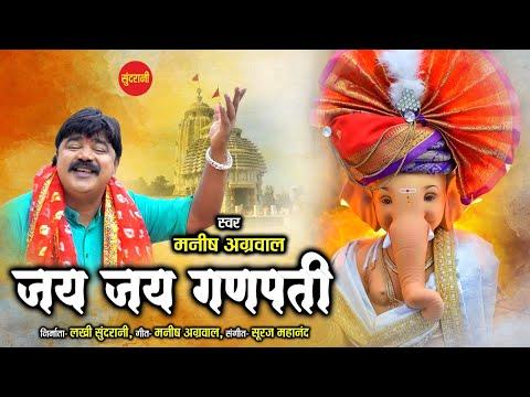 जय जय गणपति - Jai Jai Ganpati || Manish Agrawal (Moni) || Lord Ganesh Chaturthi Special Song 2021