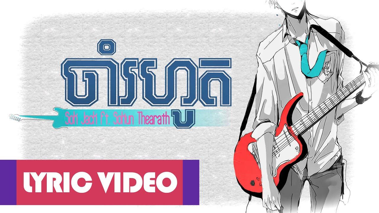 Download Sok Jack, Sokun Thearath - ចាំរហូត (Lyric Video)