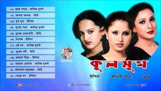 bangla audio album