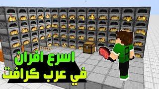 عرب كرافت #14 الافران السريعة + مغامرة في النذر !!