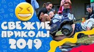 ЛУЧШИЕ ПРИКОЛЫ 2019 / ЛУЧШАЯ ПОДБОРКА /СМОТРЕТЬ ВСЕМ