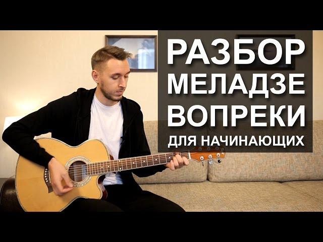 Как играть: ВОПРЕКИ - В. МЕЛАДЗЕ на гитаре (Разбор Для Начинающих Без БАРРЭ)