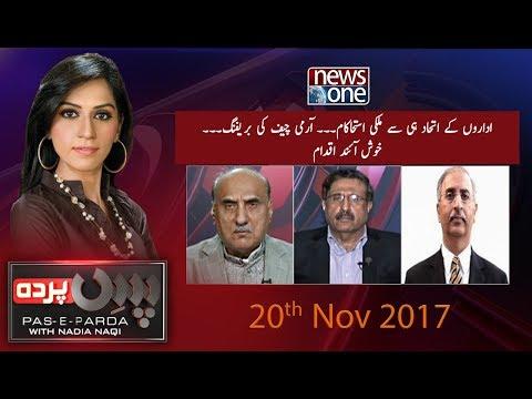 Pas E Parda - 20 December-2017 - News One