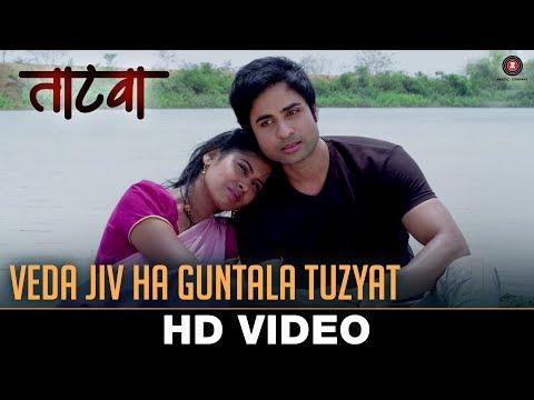 Veda Jiv Ha Guntala Tuzyat | Tatva | Gauri Konge & Sanjay Shejwal |Keval Walanj & Savaniee Ravindrra