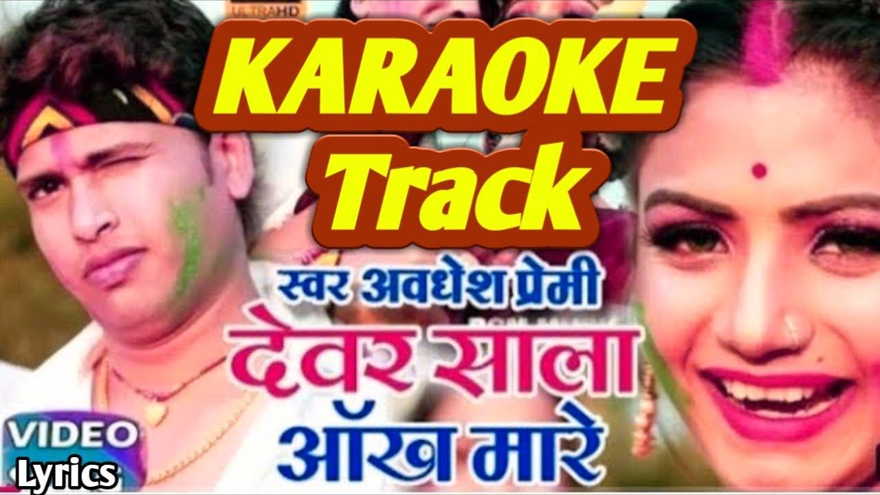 Holi me dewar sala aankh maare || Bhojpuri Karaoke Track With Lyrics By Ram  Adesh Kushwaha