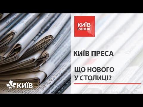 Про що пишуть столичні видання? #КиївПреса