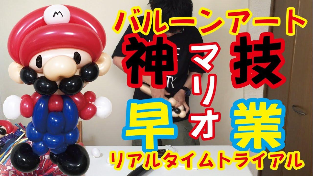 リアルタイムアタック バルーンアート マリオ balloon art