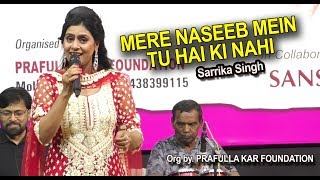Download Lagu mere naseeb mein tu hai ki nahi by sarrika singh MP3