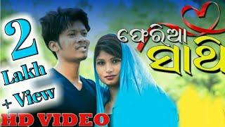 Firia Sathi Singer Jasobanta Sagar New Sambalpuri Video 2018
