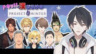 【Project Winter夢追視点】男8人、雪山人狼。何も起きないはずがなく……【にじさんじ】