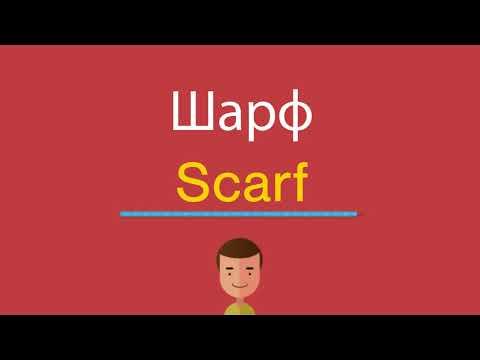 Как будет шарф по английски