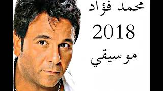 موسيقى ( كاريوكى ) اغنيه فاكرك يا ناسينى - محمد فؤاد