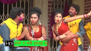 Download हमरो से मामी डलवाई हो || Hamaro se Mami La Dalawayi Ho || Bhojpuri Hot Holi Song 2016 MP3 song and Music Video